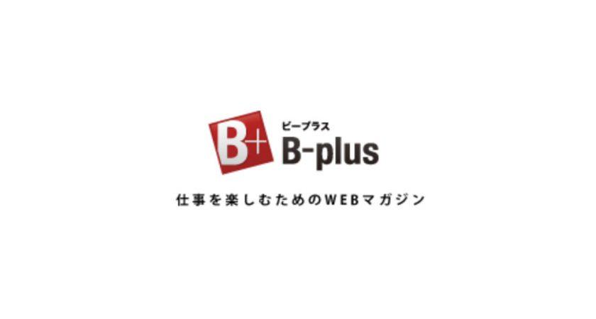 B-plus取材記事がアップされました